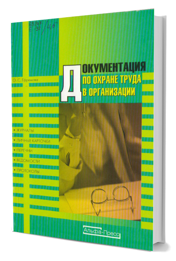 О. с. ефремова охрана труда в схемах и таблицах